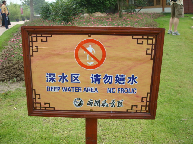 Chinglish beside  Shanghu Lake,  Jiangsu,  China
