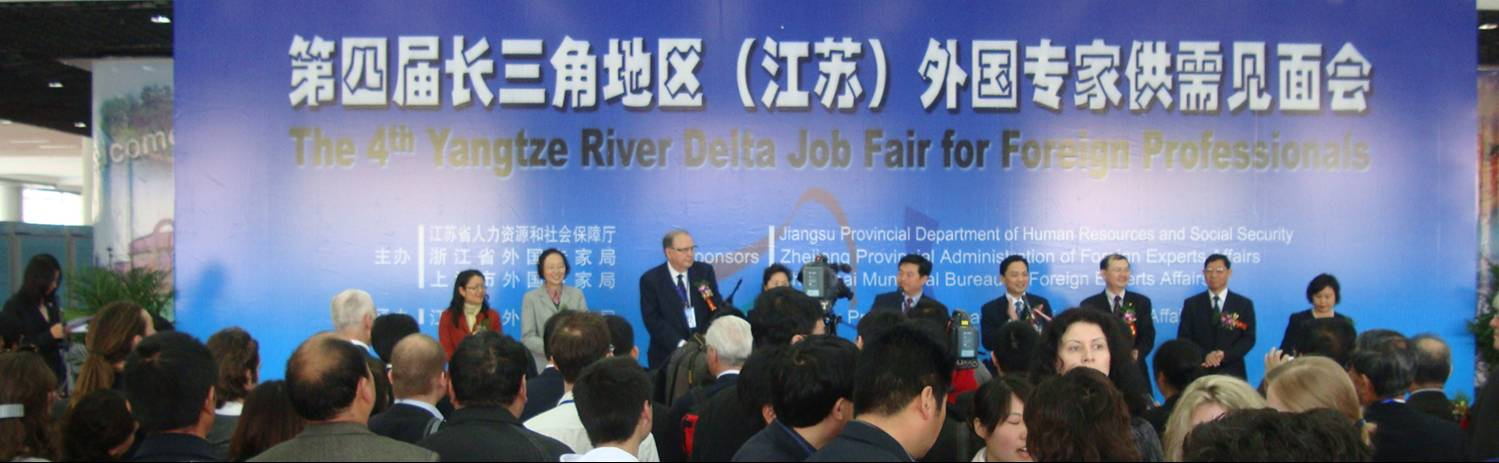 Opening ceremonies at the 4th Yangtze River Delta Job Fair for Foreign Professionals, Nanjing, China