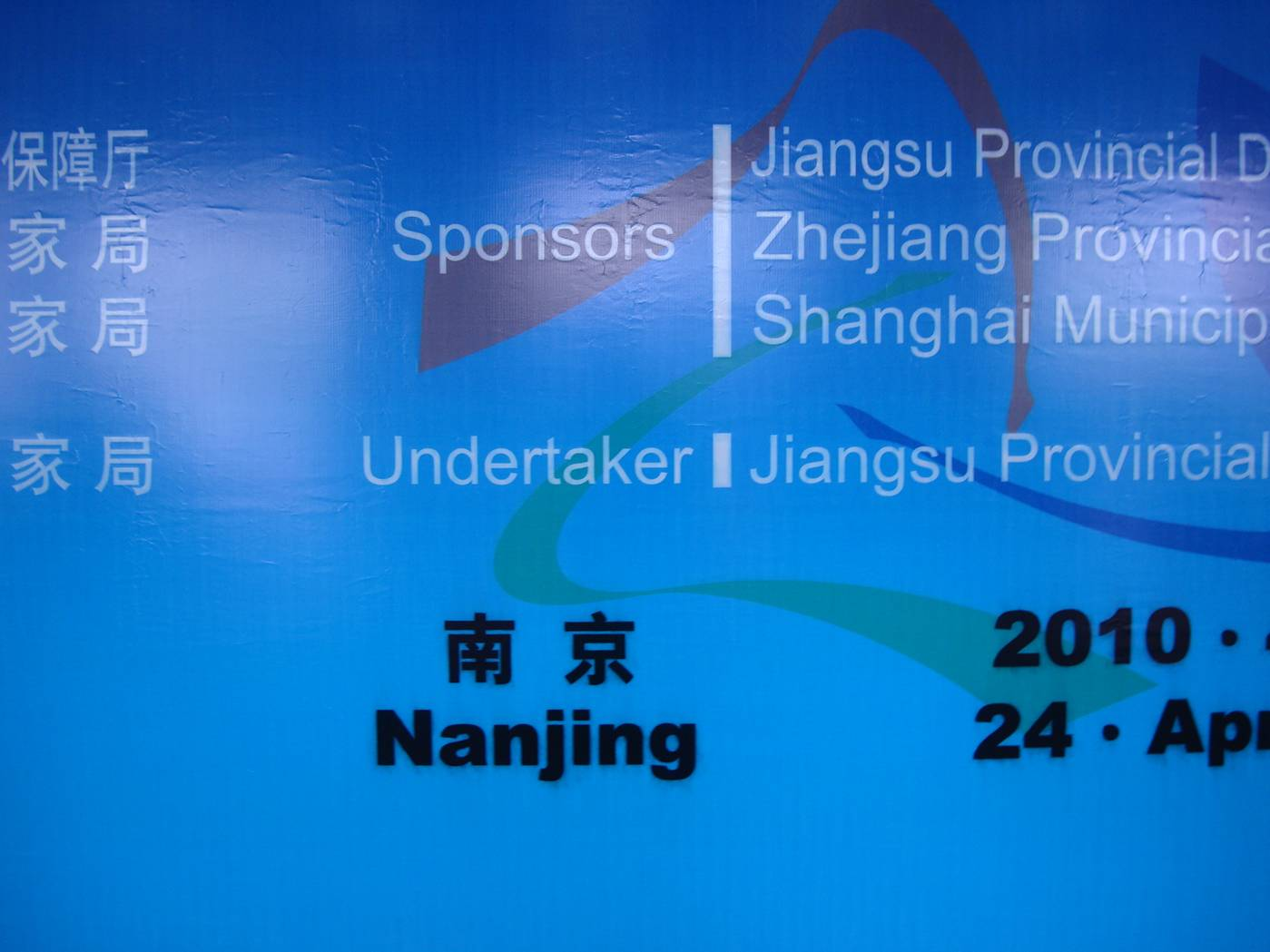 I saw no fatalities.  The 4th Yangtze River Delta Job Fair for Foreign Experts, Nanjing, China