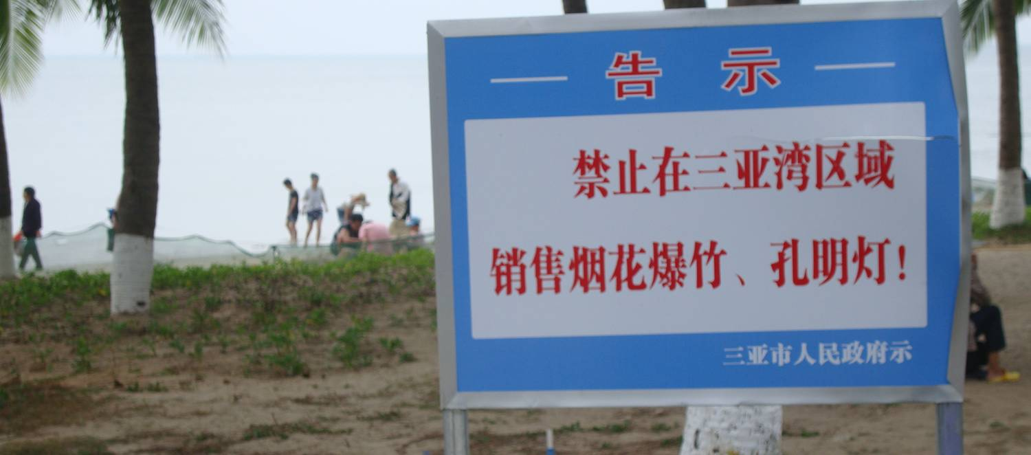 Picture:  Cancel the best party in the world.  Fireworks are now forbidden on the Beach of Sanya.  Hainan Island.