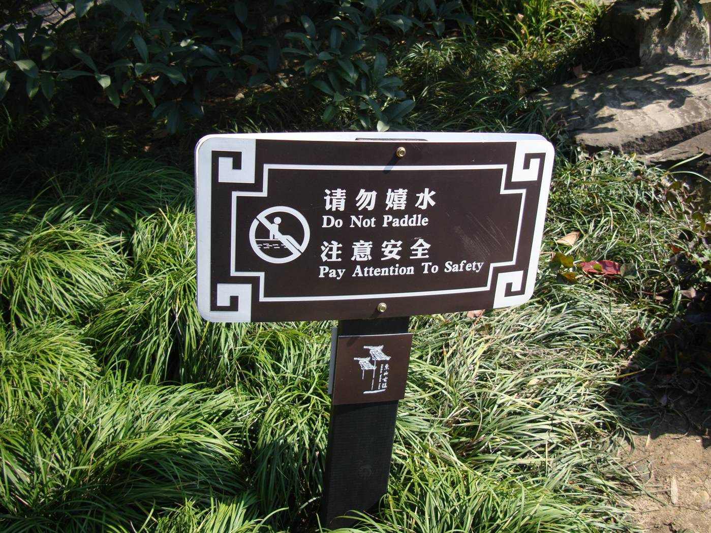 Chinglish, but perfectly understandable.  Assuming people might be tempted to paddle here.  Wuxi, China