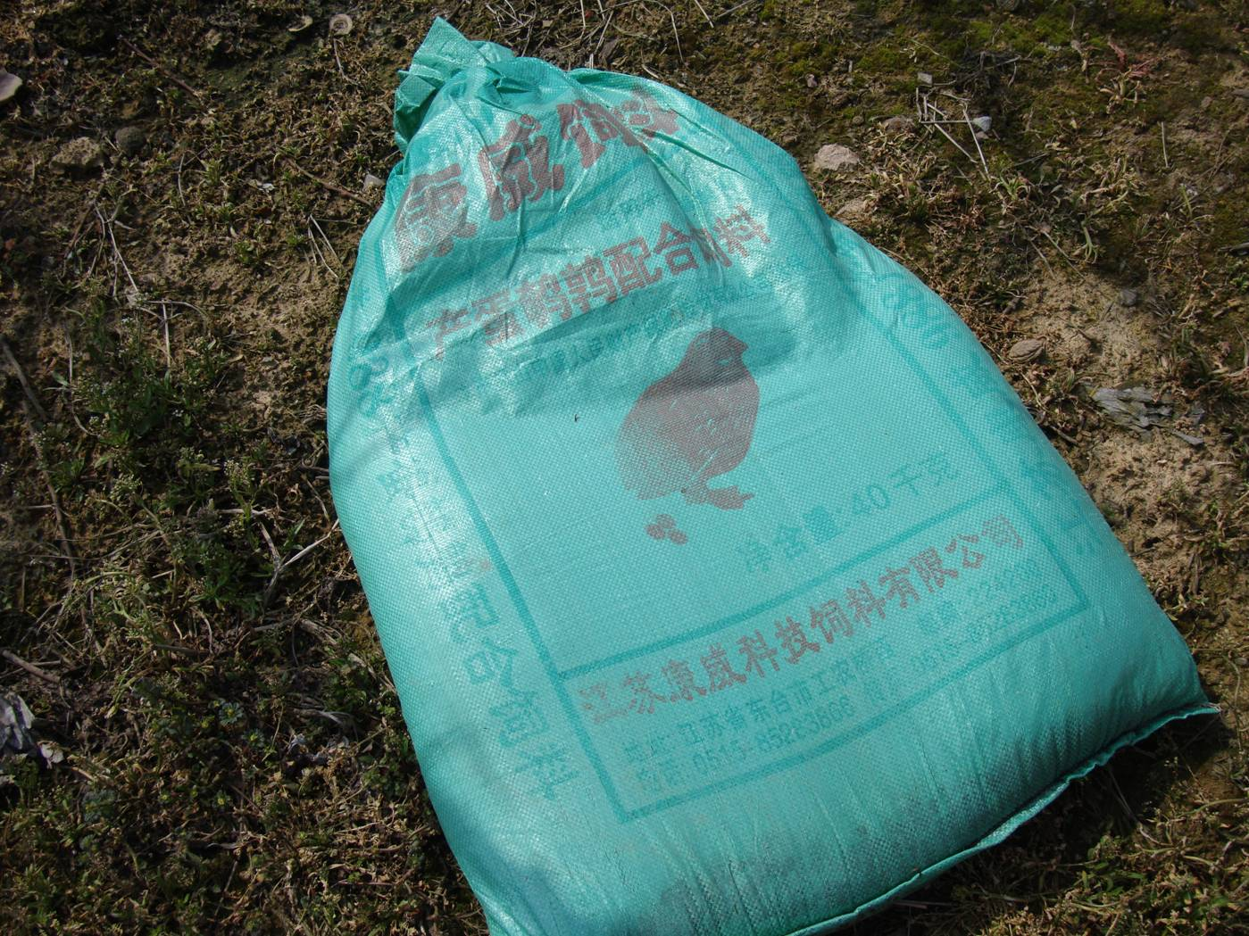Picture:  A closer shot of a  bag of fertilizer.  Yang Shan, Wuxi, China