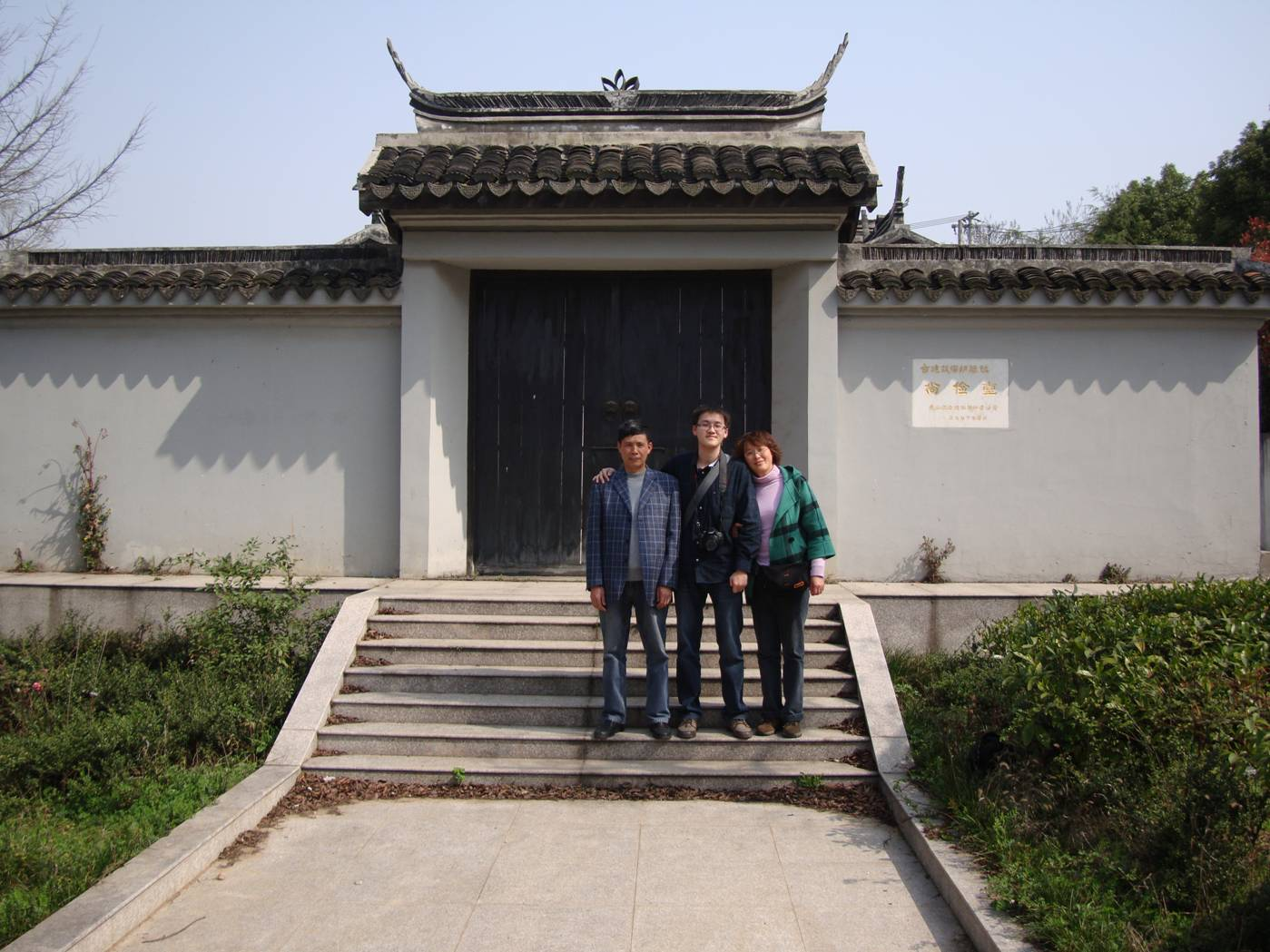 Picture:  The Zhu family in front of grandmother's home, now a museum.  Yang Shan, Wuxi, China