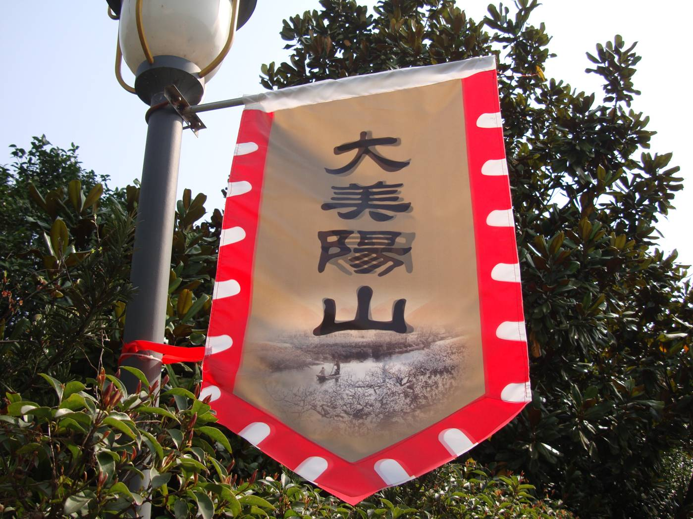 "Picture:  One of many roadside banners proclaiming ""Big, beautiful Yang Shan"".  Yang Shan, Wuxi, China"