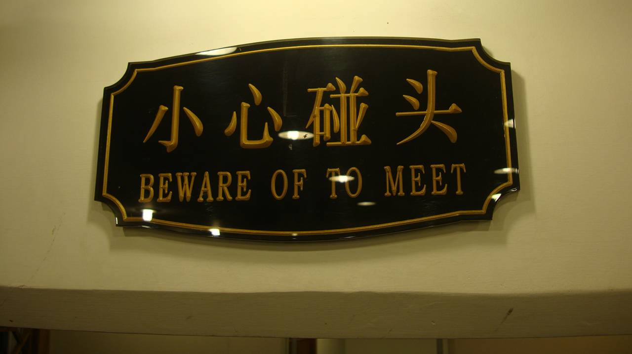 """Beware of to Meet"", Chinglish sign in a restaurant, Wuxi, China"