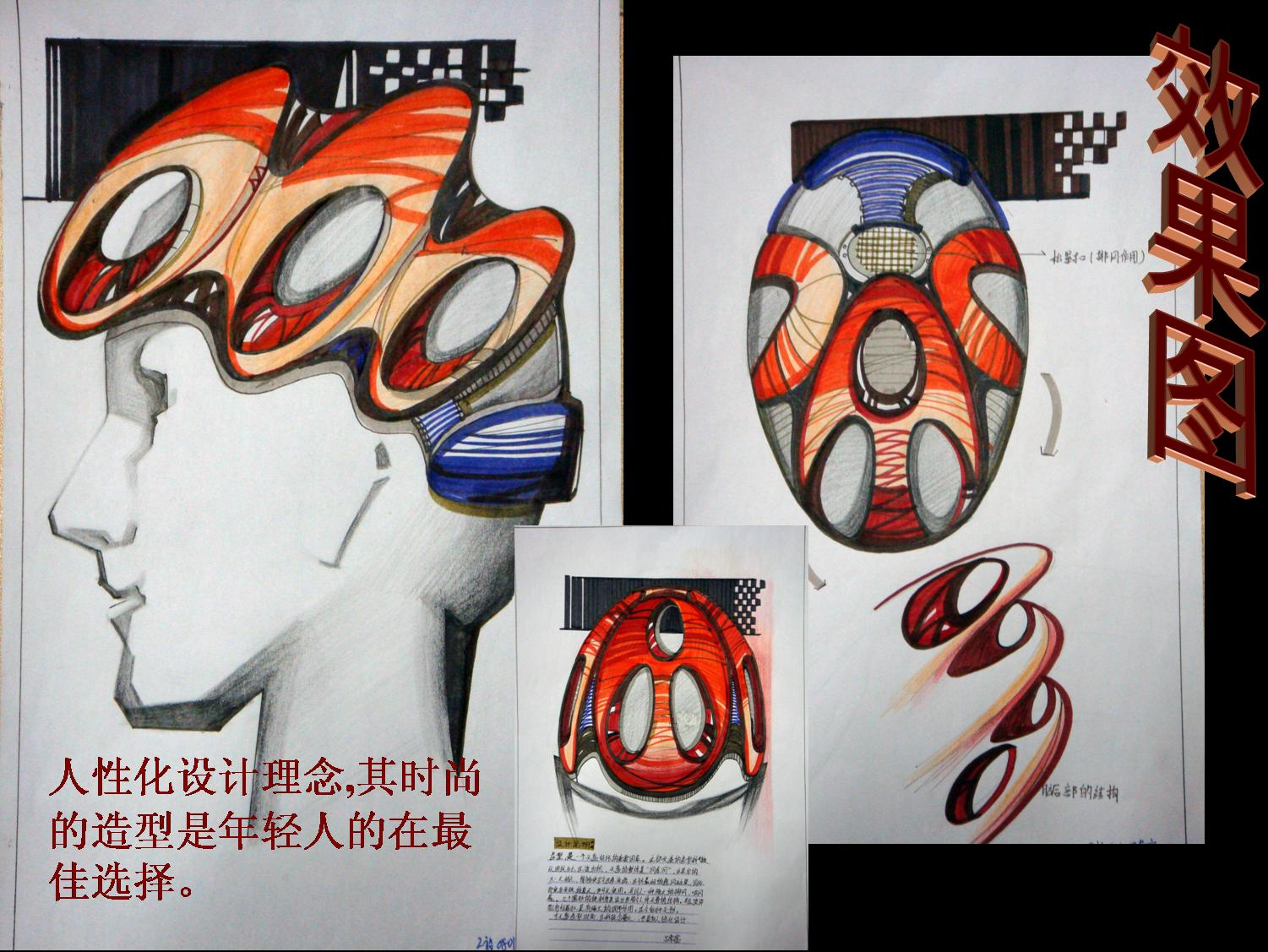First prize went to ultra-modern.  Helmet Design Competition, Jiangnan University, Wuxi, China