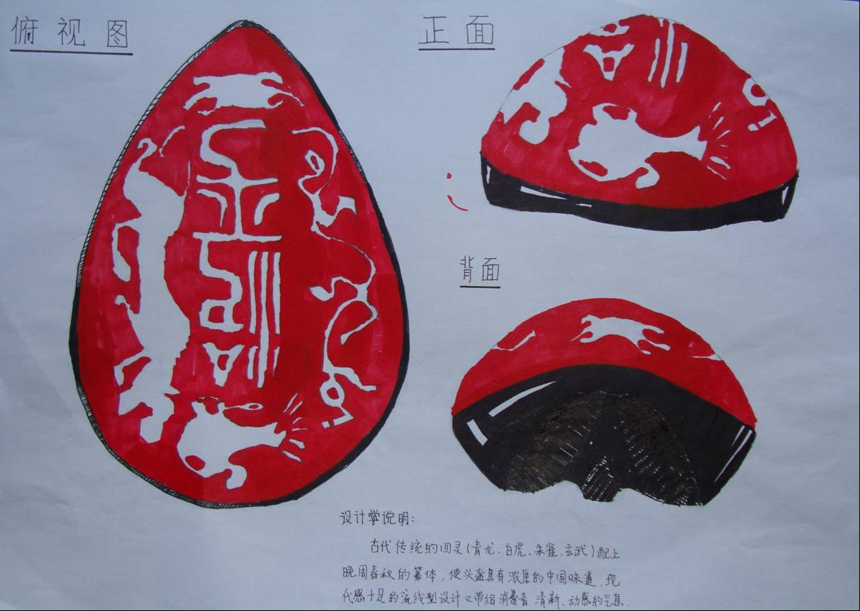 Traditional motif brings in third prize,  Helmet Design Competition, Jiangnan University,  Wuxi,  China
