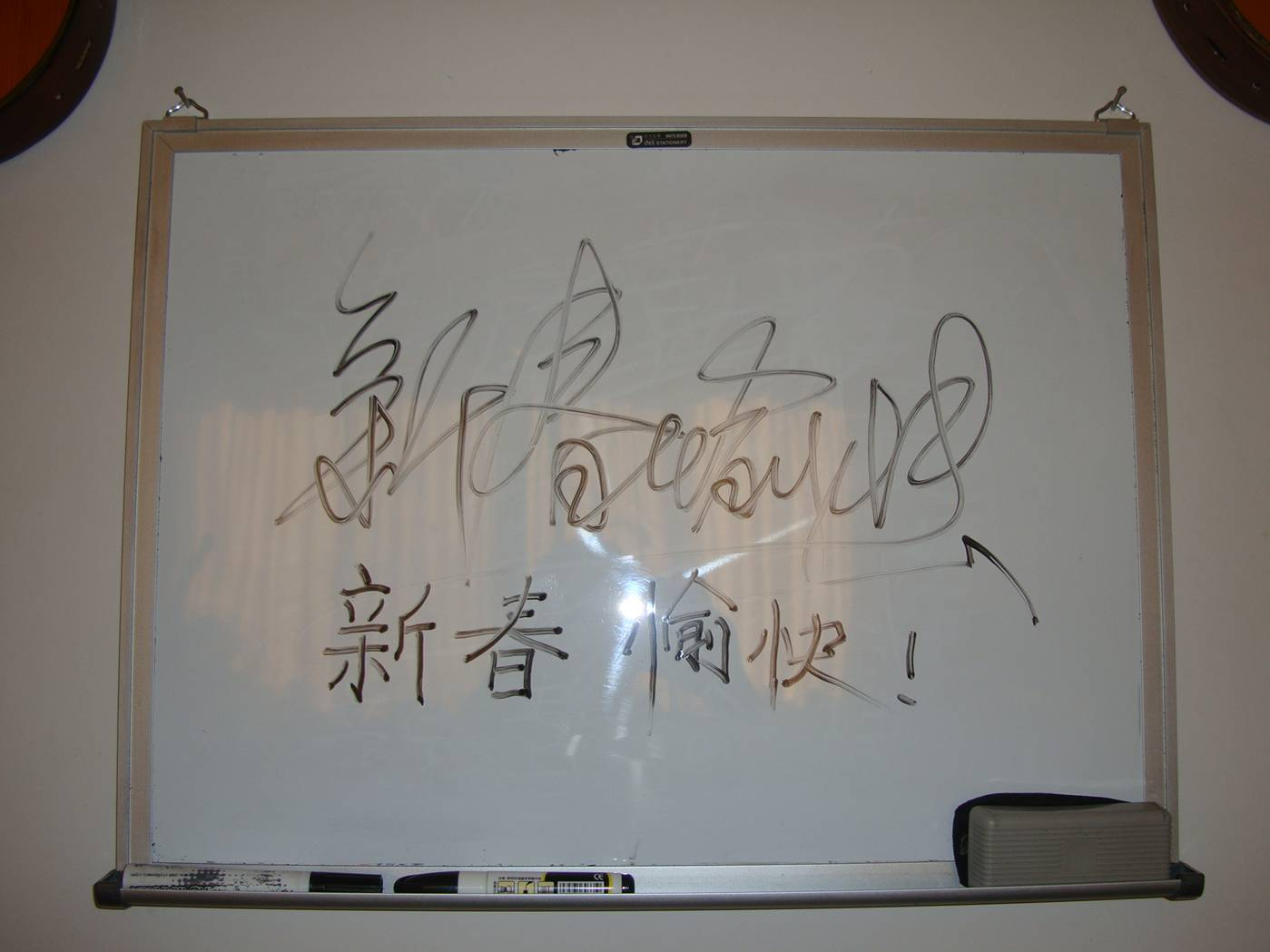 "新春  愉快 (xīn chūn yú kuài - ""beginning of Spring happy"") on our whiteboard.  Jiangnan University, Wuxi, China"