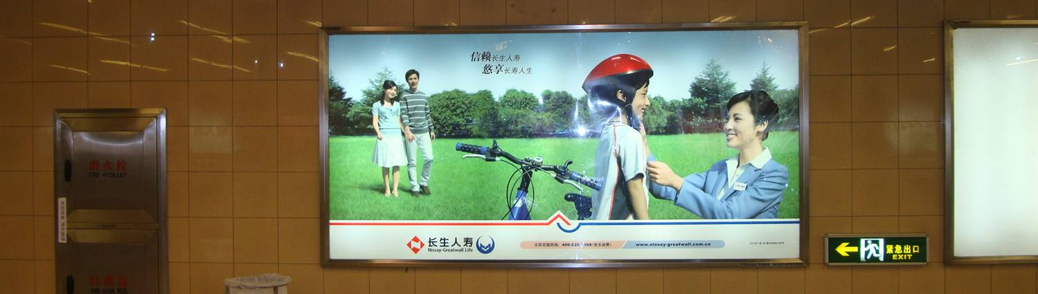 More irony.  Nobody in China wears a bike helmet, so this billboard in the Shanghai subway, advertising insurance, is looking to the future.