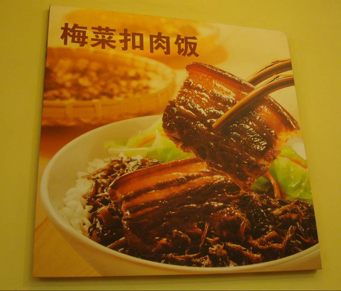 Picture:  Poster at the train station noodle shop advertiisng a fast food pork dish.  Wuxi, China