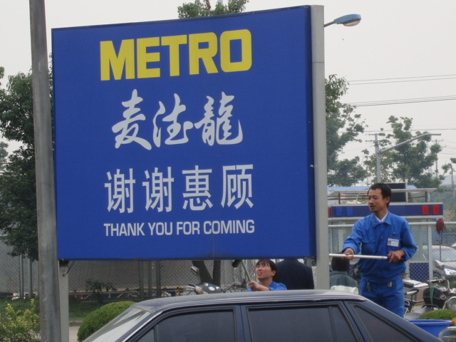 I can never get over the amount of English here.  Metro,  big box store,  Wuxi,  China