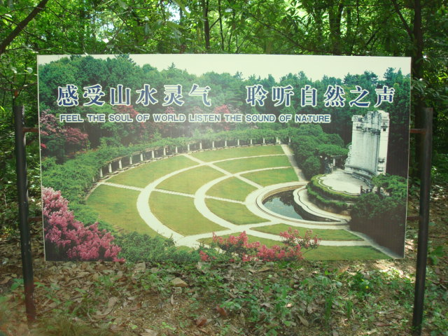 amphitheatre sign,  Nanjing Park,  China