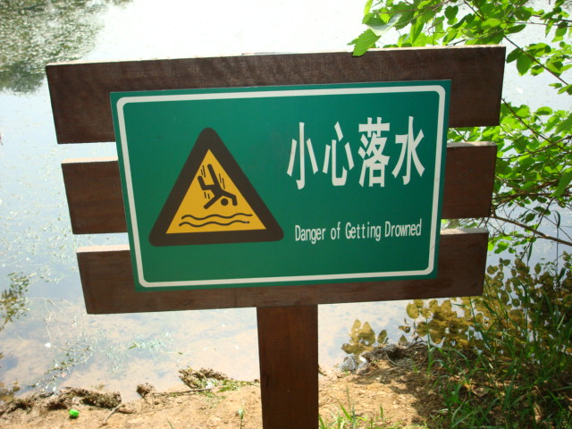 """Danger of Getting Drowned"" Chinglish warning,  Nanjing,  China"