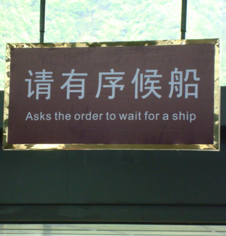 Chinglish sign Wuxie Scenic Area,  Zhejiang Province, China