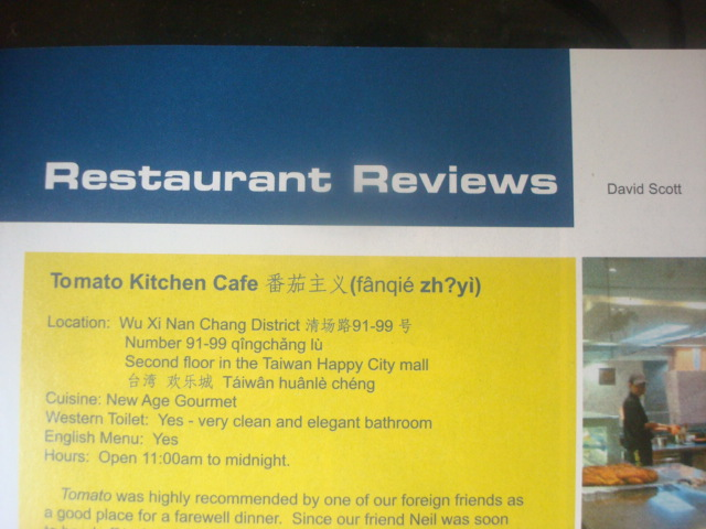 Wuxi Life magazine restaurant review,  published in Wuxi,  China