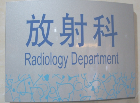 Picture: radiology department sign.
