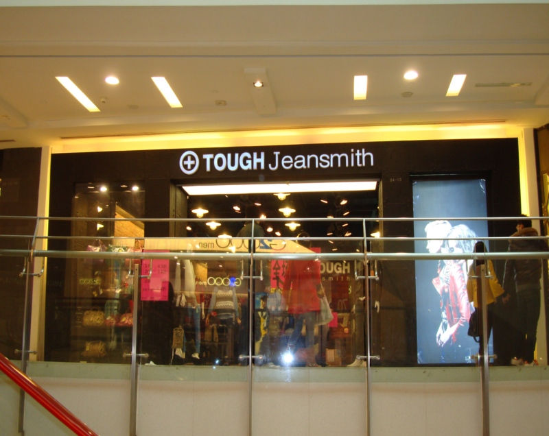 """Picture:  A fashion store, Tough Jeansmith"""", in the Raffles Plaza shopping centre.  Shanghai, China"""