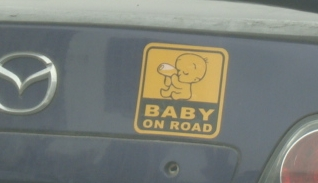 "Picture:  Chinglish sign on a car trunk.  ""Baby on Road"" Wuxi, China"